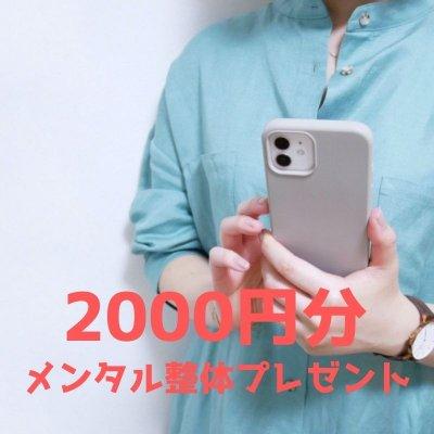 初めての方はこちら【初回限定割引クーポン】メンタル整体【2000円割引】
