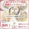 パスタ or 1人前盛り合わせ 1品無料!