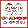 【初回】ハーフチョアチキン(¥1,390)プレゼント!