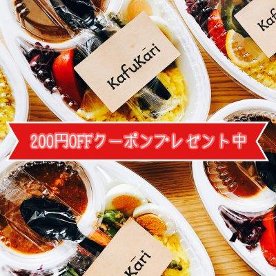 初回200円OFFクーポン