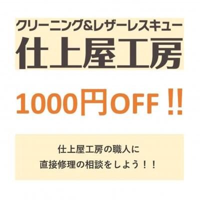 【相談者限定】1000円OFFクーポン