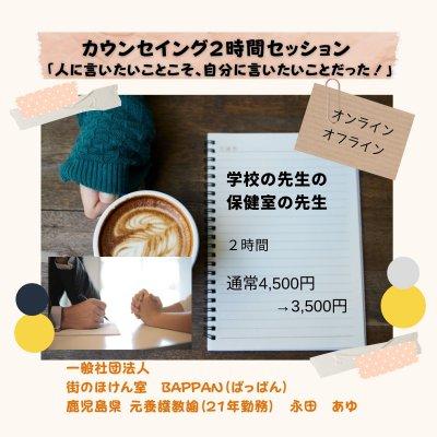 街の保健室BAPPAN カウンセリングセッション¥4500→¥3500【FNKウェブチケット定期購入者限定】