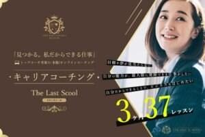 オンラインコーチング【ラストスクール】(3ヶ月37レッスン)10,000円OFF!!