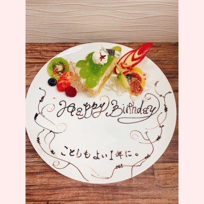 ケーキをご注文でお皿にメッセージを書いてお出し出来ます。