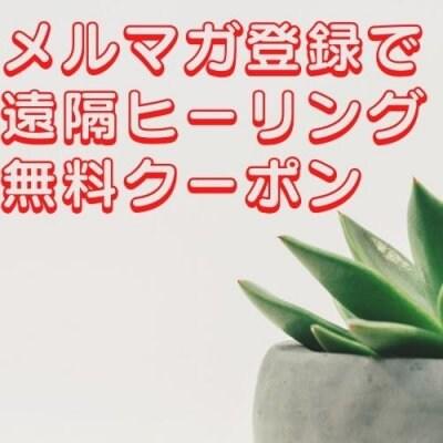 【無料遠隔ヒーリング】