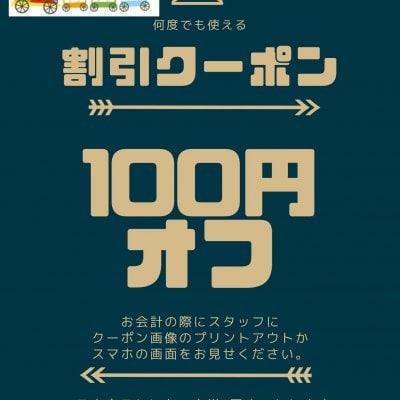【何度でも使える】100円引きクーポン