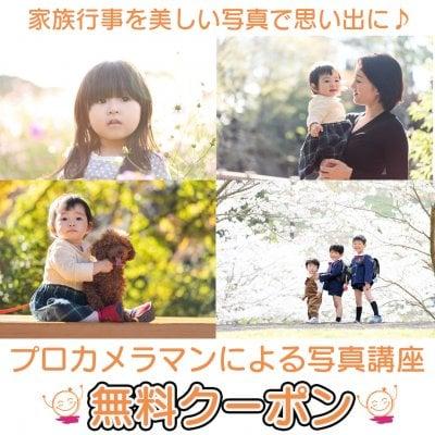 【無料イベント】プロカメラマンによる写真撮り方講座♡
