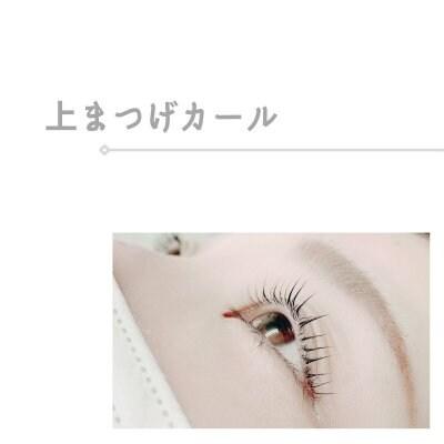 【高濃度美容成分配合】上まつげカール・まつ毛パーマ ¥3,850