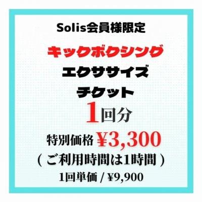 キックボクシング(エクササイズ)特別価格価格チケット
