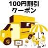 お好きなキッチンカーで使用できる100円割引クーポン