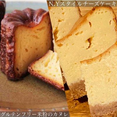 プチ焼菓子(NYチーズケーキorグルテンフリーカヌレ)プレゼントクーポン