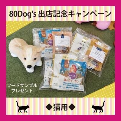 ◆猫用◆[ツクツク]80Dog's出店記念キャンペーン【新規登録者限定】フードのサンプル