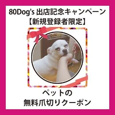 ◆犬/猫用◆[ツクツク]80Dog's出店記念キャンペーン【新規登録者限定】ペットの無料爪切り
