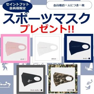 【無料】オリジナルマスク1枚無料クーポン