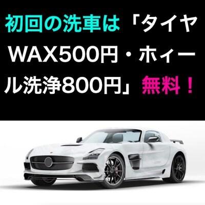 【期間限定】特別クーポン タイヤワックス・ホィール洗浄無料!