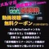 【期間限定】吉報道®︎成幸戦略セミナー2021・特別動画視聴クーポン