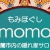 メルマガ新規特典 100円引