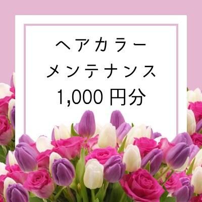 ■カラーメンテナンス(1,000円)