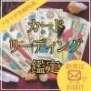 【メルマガ福徳通信:新規登録特典】カードリーディング鑑定無料チケット