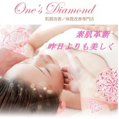 肌質/体質改善 開運マッサージ・バストアップ  麻布十番徒歩7分 One's Diamond  ワンズダイヤモンド