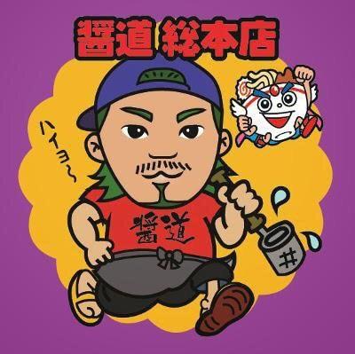 大田区の醤油ラーメン専門 醤道 馬込総本店《ただ今移転中です》