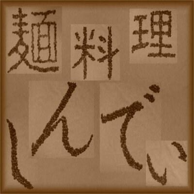麺料理 しんでぃ 【しばし休業中】