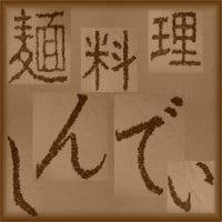 麺料理 しんでぃ 【しばし休業中】東京都大田区蒲田(創作ラーメン)⇒現在移転先検討中:しばらく(結構)お待ち下さいませm(_ _)m