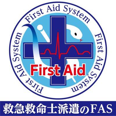 救急救命士派遣のFirst Aid System