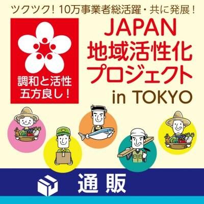 JAPAN地域活性化・おすそわけで、事業者応援プロジェクト inTOKYO