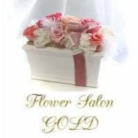 Flower salon GOLD  〜 フラワーサロンゴールド 〜