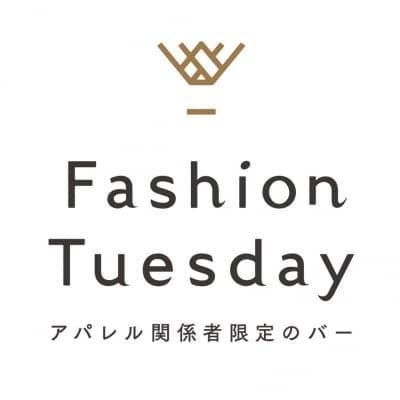 """アパレル関係者限定のBAR""""FashionTuesday"""""""