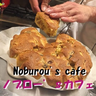 ノブロー'sカフェ
