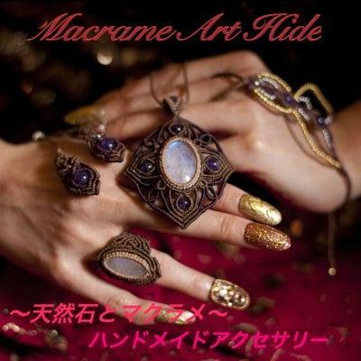 Macrame Art Hide 〜天然石とマクラメ〜 ハンドメイドアクセサリー