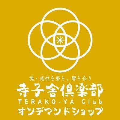 ツクツク!! 女性起業家「なおっちマルシェ」