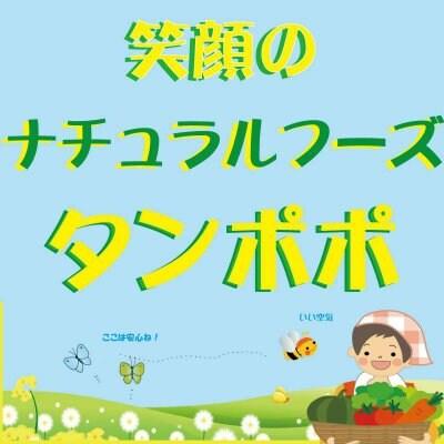 ナチュラルフーズ|タンポポ|大田区西蒲田