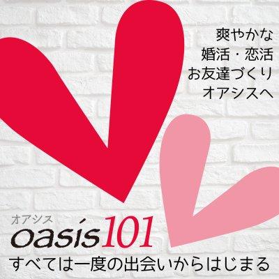 婚活恋活 ステキな出会いを提供するオアシス101