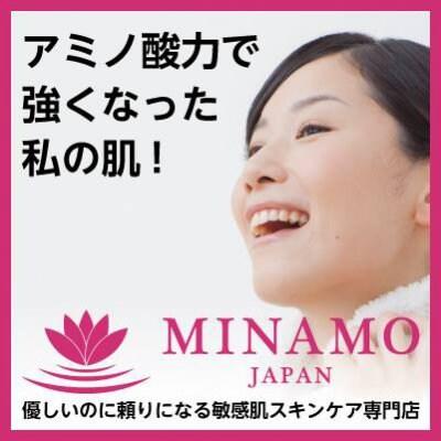 薬剤師が作った敏感肌・乾燥肌用スキンケア化粧品のお店 ミナモショップ