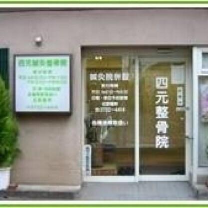 大田区田園調布の四元鍼灸整骨院グループ/当日予約可!腰痛、痛みも、整体・針灸で対応します!