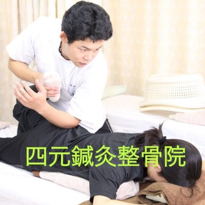 大田区田園調布の四元鍼灸整骨院/当日予約可!腰痛、痛みも、整体・針灸で対応します!