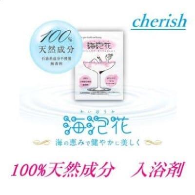 100%天然 入浴剤 cherish〜ちぇりっしゅ〜