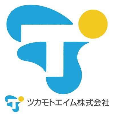 ツカモトエイム株式会社