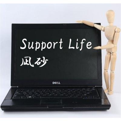 Support Life凪砂