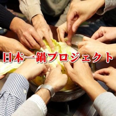 鍋の場の持つパワーで作り手を支援する【日本一鍋プロジェクト】農家さんなどモノ作り支援!