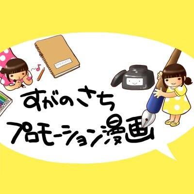 すがのさちプロモーション漫画