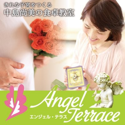 Angel  Terrace (エンジェル テラス)