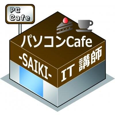 パソコン Cafe SAIKI   パソコン・スマホサプライのお店  ITインフラ講師業請負