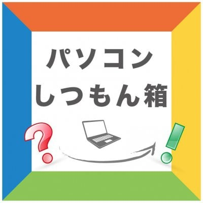 自宅にいながらオンラインでOffice製品をマンツーマンで学べるパソコンしつもん箱