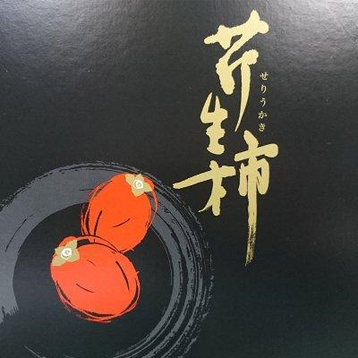 干し柿通販 天草の最高級干し柿【干し柿専門店ディープブルー天草】