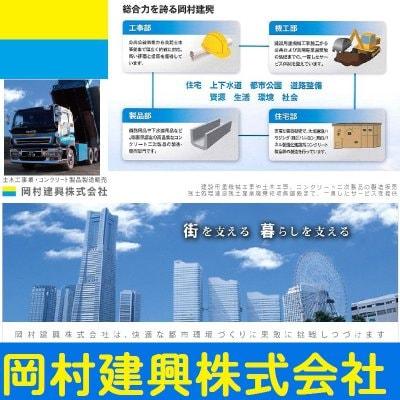 岡村建興株式会社