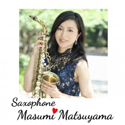 Saxophone  松山 真寿美 〜サックスの音色にのせて〜